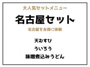 名古屋セット|体験教室