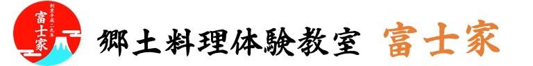 味噌煮込みうどん・きしめん作りができる郷土料理体験教室【富士家】名古屋店| 名古屋・大須の体験・観光