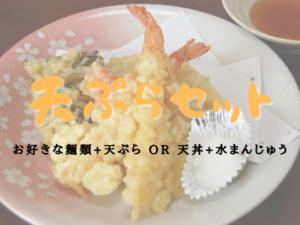 天ぷら作り体験